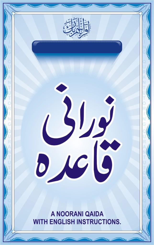 Noorani Qaida in English for Kids | Noorani Qaida Online