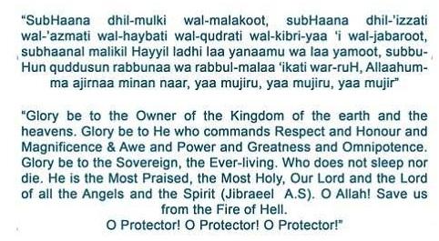 Dua for Taraweeh - Namaz Taraweeh ki Dua - Taraweeh prayer dua